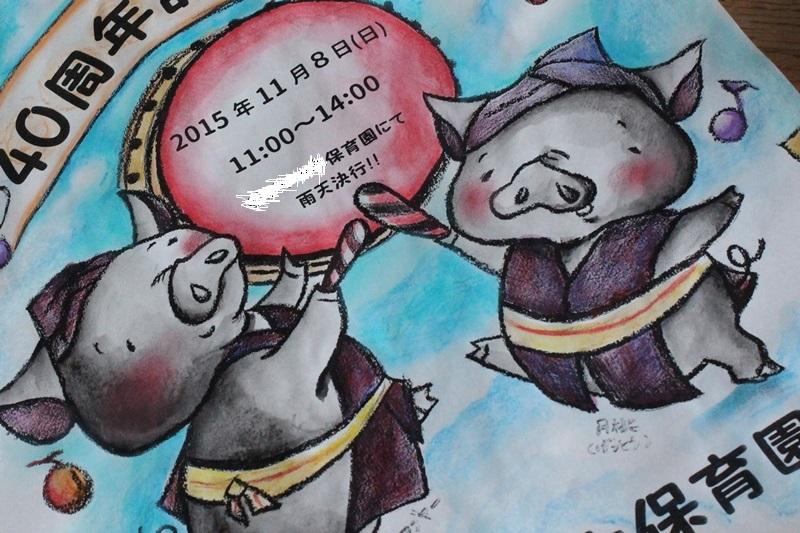 イラスト 豚 ぶどう もみじ チラシ 秋 色のね 明日香