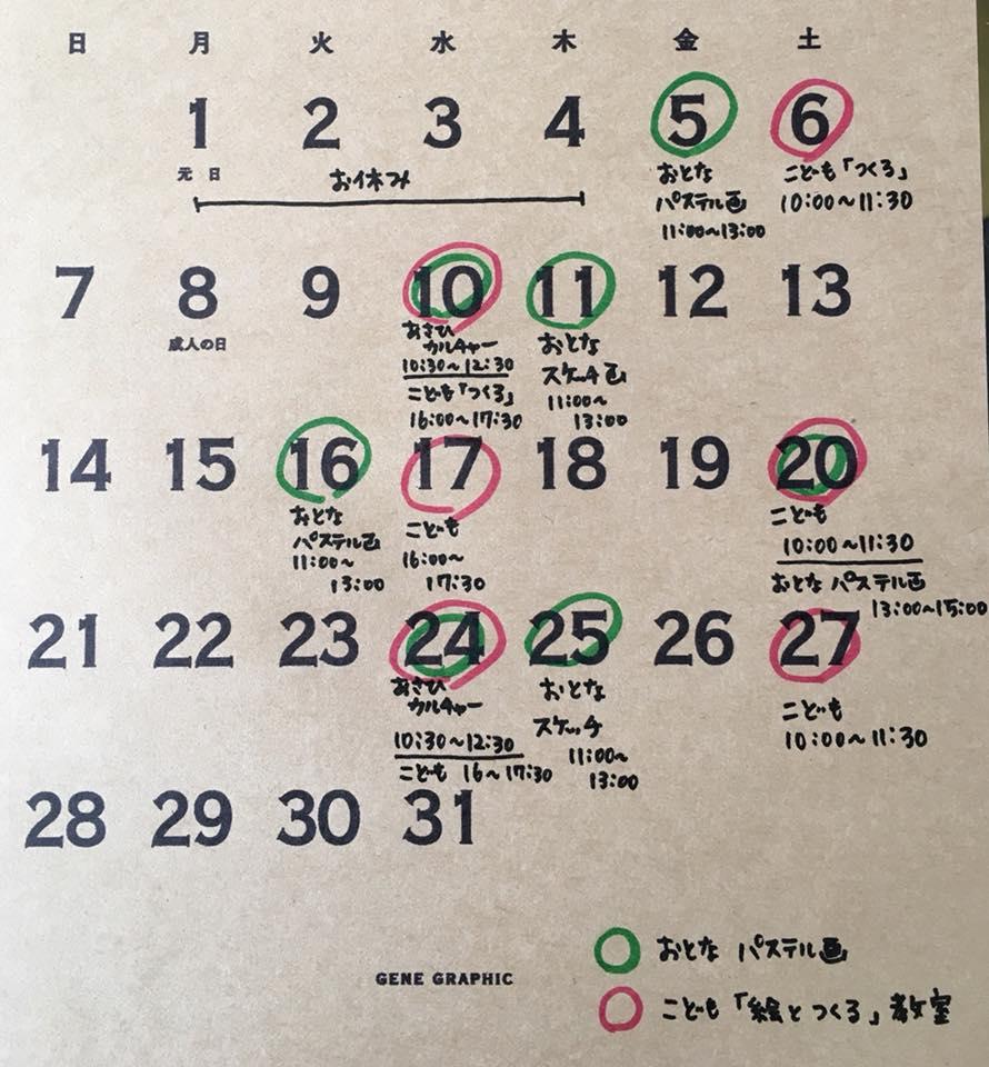 2018/1月スケジュール