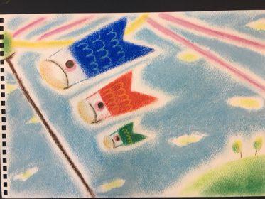 こいのぼり こどもの日 5月 かわいい 絵 パステル画 パステルアート デッサン イラスト ドローイング 色のね いろのね ironone 沖明日香 絵画教室 絵画造形教室 こども工作 おえかき 関西 大阪 枚方 八幡