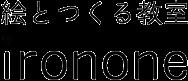 ironone | 絵とつくる教室